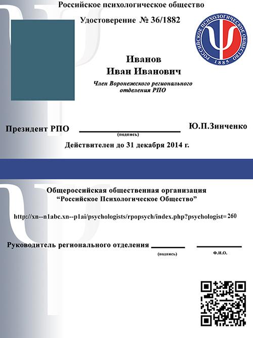 Удостоверение члена РПО